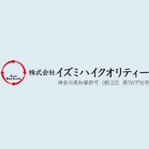 防水工事は川崎市の株式会社イズミハイクオリティーへ!